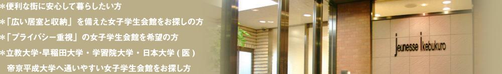帝京大学へ通いやすい女子学生会館をお探しの方